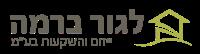 לגור ברמה Logo